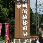 新オープンした道の駅 長崎街道鈴田峠に行ってみた