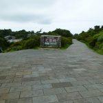 島原半島をドライブ。雲仙仁田峠に行った。