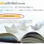 AmazonのKindle Unlimited 読み放題を試す
