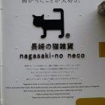 長崎の猫雑貨店を下見に浜町商店街周辺を歩く