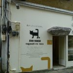 長崎栄町の長崎の猫雑貨がOPNEしたので潜入してきた