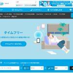 radiko.jpのタイムフリーを仮想オーディオデバイスで録音する(Win10対応)