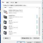 仮想オーディオデバイスWsAudioDeviceSを追加する