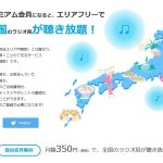 radiko.jpのラジコプレミアムに対応した