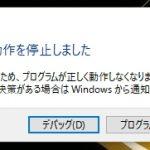 Windows10用KB4013429の適用後、Microsoft DTV-DVD Decoderが使えない