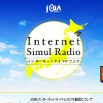 JCBAインターネットサイマルラジオの仕様が変更された