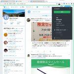 twitterタイムラインの過去ログを保存する方法